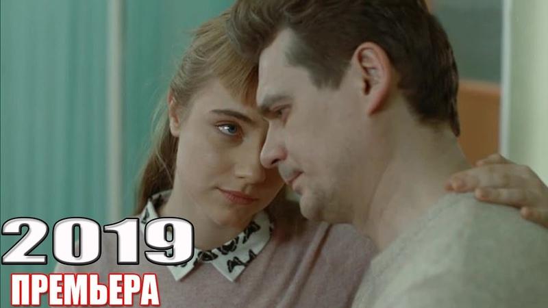 ПРЕКРАСНЫЙ фильм порвал весь интернет ДВА БЕРЕГА НАДЕЖДЫ Русские мелодрамы новинки фильмы hd