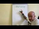 Кирилл Доронин рассказывает, как закрыть ипотеку за 9-10 месяцев вместо 28 лет!