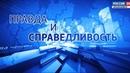 Выпуск программы Правда и справедливость - 17.10.19