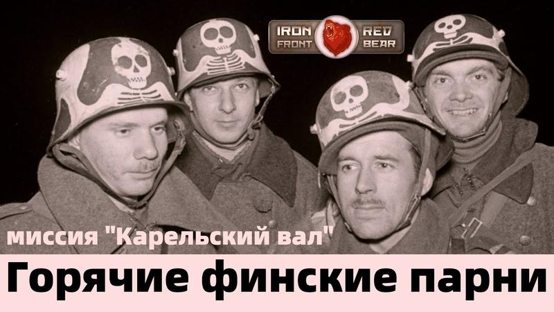ArmA 3 [Red Bear Iron Front] - горячие финские парни