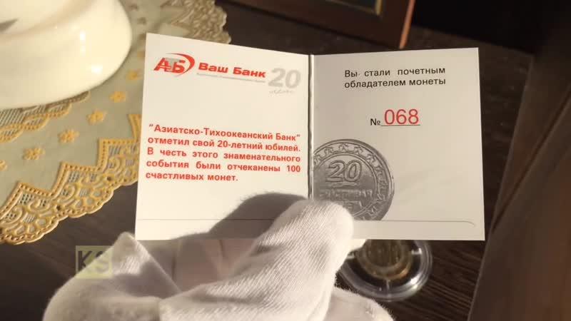 Жетон 20 лет Счастливая монета АТБ Азиатско Тихоокеанский Банк