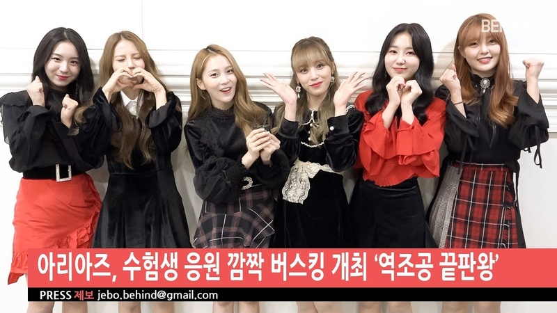 BTS 아리아즈 수험생 응원 깜짝 버스킹 개최 '역조공 끝판왕' BEHIND