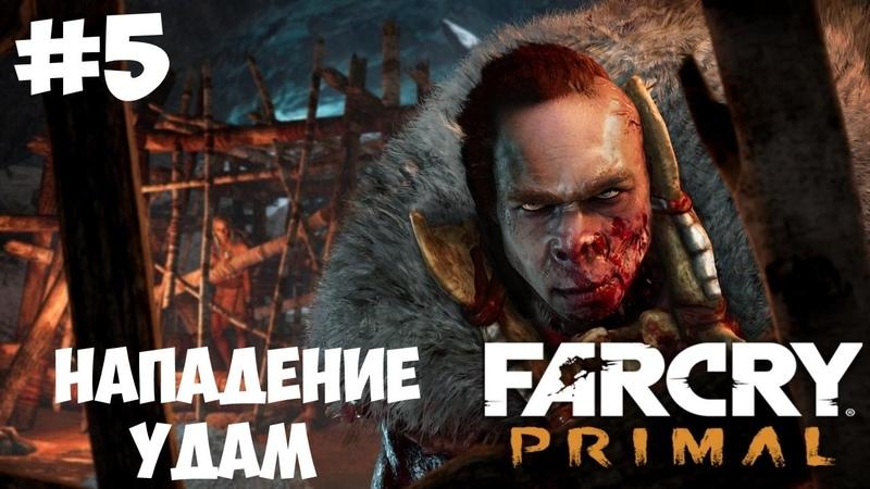 Far Cry Primal Прохождение ► 5 часть ► Нападение Удам