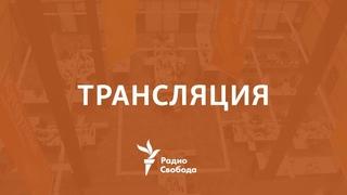 Радио Свобода. Слушать онлайн 📢 | Веб-камера в центре Москвы