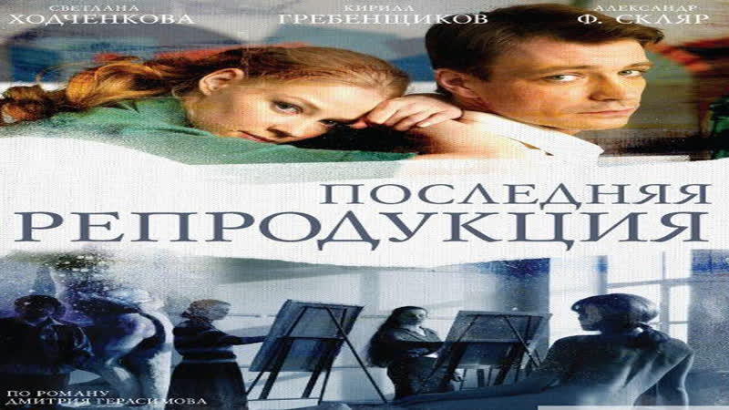 Последняя репродукция Фильм 2007 детектив мистика триллер 1 2 3 4 серия