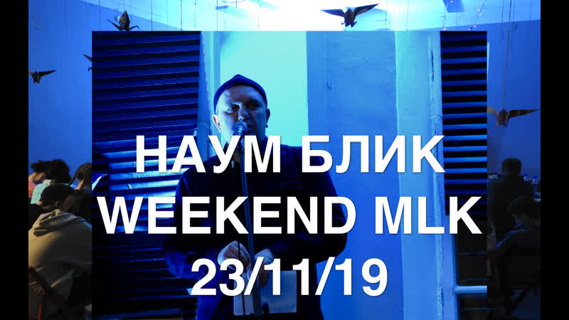 ⭐️ 📽НАУМ БЛИК 🎞⭐️ (WEEKEND MLK 23/11/19)