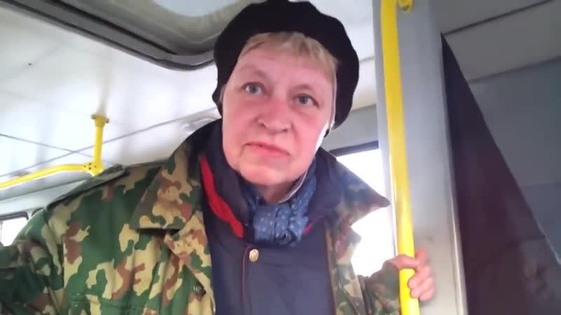 Бешенная бабка ВДВ орет во автобусе и матерится