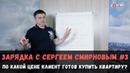 Зарядка с Сергеем Смирновым №3 как узнать по какой цене клиент готов купить квартиру