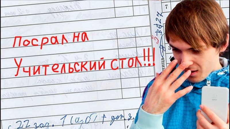 Дикие Замечания в Школьных Дневниках!