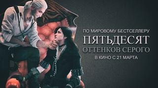"""Ведьмак 3 trailer (Пародия на трейлер """"Пятьдесят оттенков серого"""") 18+"""