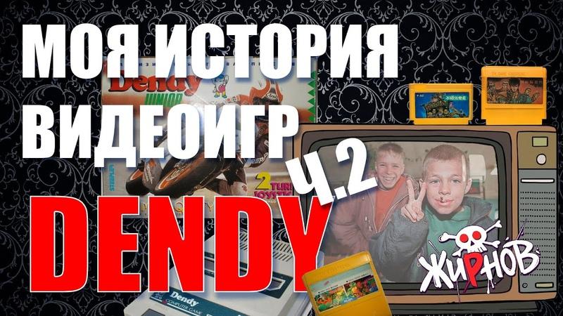 Моя история видеоигр ч 2 Dendy Денди эпоха 8 bit