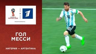 Первый гол сборной Аргентины. Сборная Нигерии - сборная Аргентины. Чемпионат мира по футболу