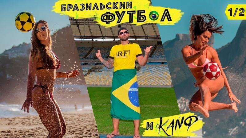 LIVEКАЙФ в поисках Бразильского футбола в Рио Финал COPA America 2019 Фавелы Копакабана
