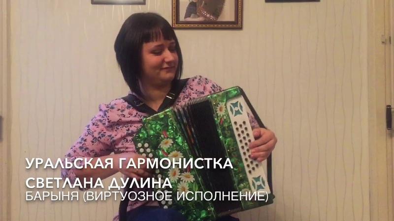Барыня (виртуозное исполнение). Уральская Гармонистка Светлана Дулина. Гармонь-это наше все...
