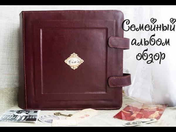 Семейный альбом/генеалогическое древо/скрапбукинг