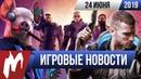 Игромания ИГРОВЫЕ НОВОСТИ 24 июня E3 2019 Cyberpunk 2077 Watch Dogs Legion Baldur's Gate 3