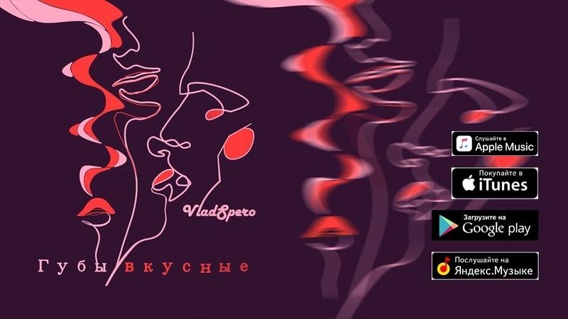 Vlad Spero - Губы вкусные (Single 2019)0