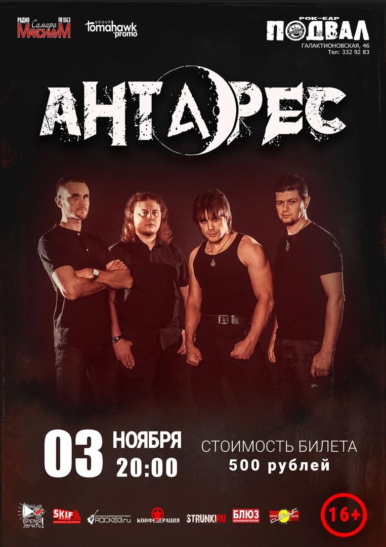 Афиша Нижний Новгород Антарес - концерт в Самаре