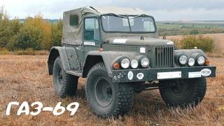 Легендарный советский внедорожник ГАЗ-69 с бортовыми редукторами
