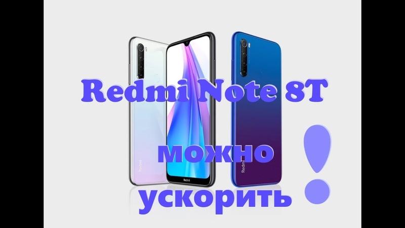 Redmi Note 8T 3 32 станет очень шустрым