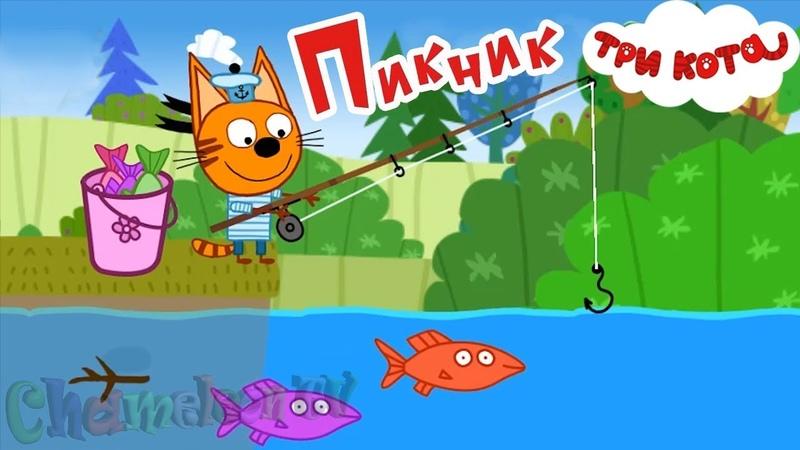 Три кота ПИКНИК игра мультик для детей Полная версия Коржик, Карамелька и Компот на природе