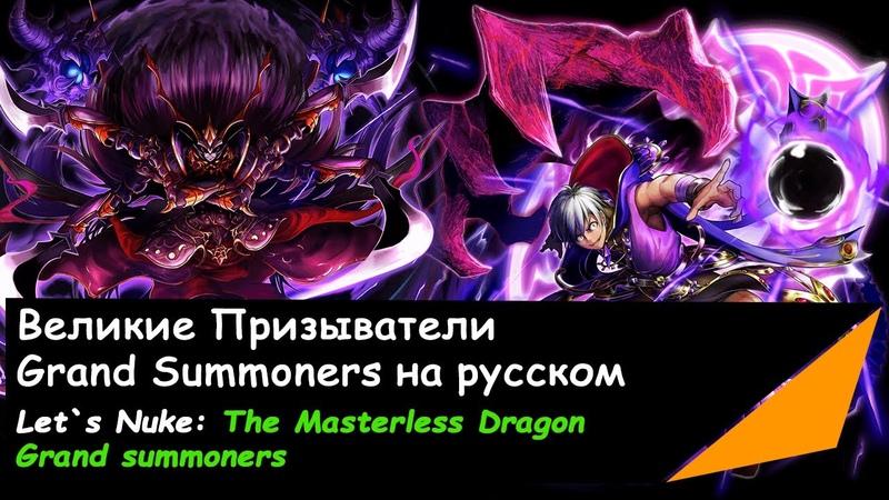 Let`s Nuke The Masterless Dragon Grand summoners