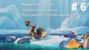 Ice Age 2: Meldtown (прохождение с комментариями) 6 - болота и племя диких ленивцев.