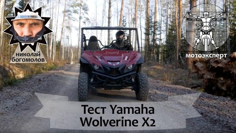 Yamaha Wolverine X2 2019 Новый двухцилиндровый Side by Side Обзор и тест