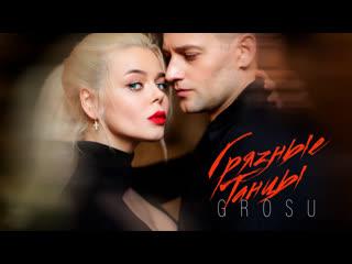 GROSU - Грязные танцы / ПРЕМЬЕРА