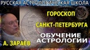 ГОРОСКОП САНКТ ПЕТЕРБУРГА Астролог Александр Зараев Школа Астрологии обучение 2019