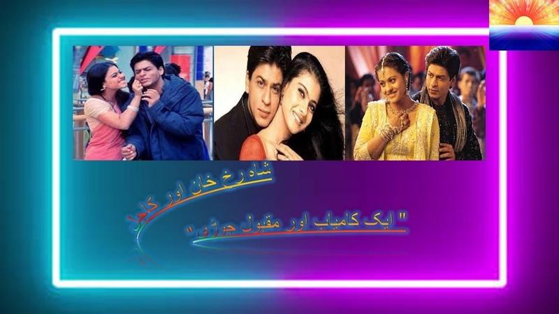 Shahrukh Khan Kajol Successful and Popular Pair