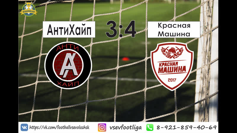 4 тур ВФЛ АнтиХайп Красная Машина