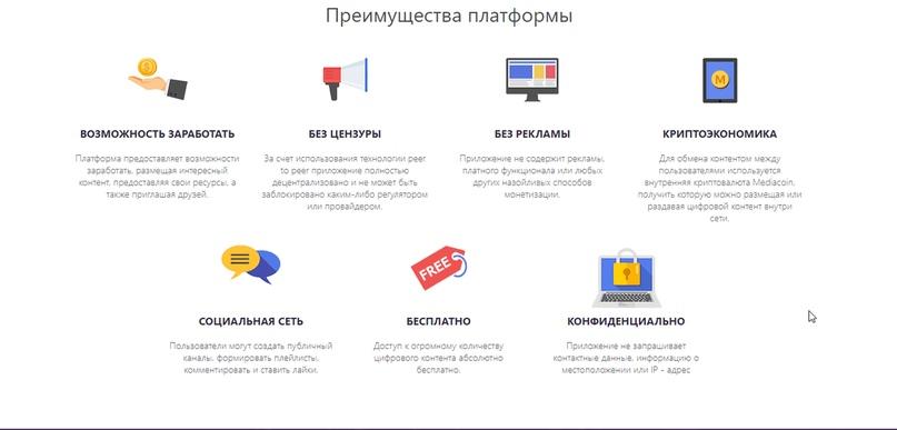 Mediacoin.Зарабатывай на скачивании и раздачи файлов., изображение №1