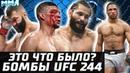 Что это было Удивительный UFC 244. Хардкор обзор. Диаз, Масвидаль, Кевин Ли, Тилл, Гастелум, Уокер