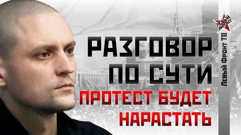 НОВОЕ Сергей Удальцов Протест будет нарастать