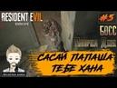 5 Resident Evil 7 Biohazard PS4 Босс Папочка Джек