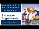 Заработайте на квартиру и машину в проекте Cryptohands отзывы о проекте
