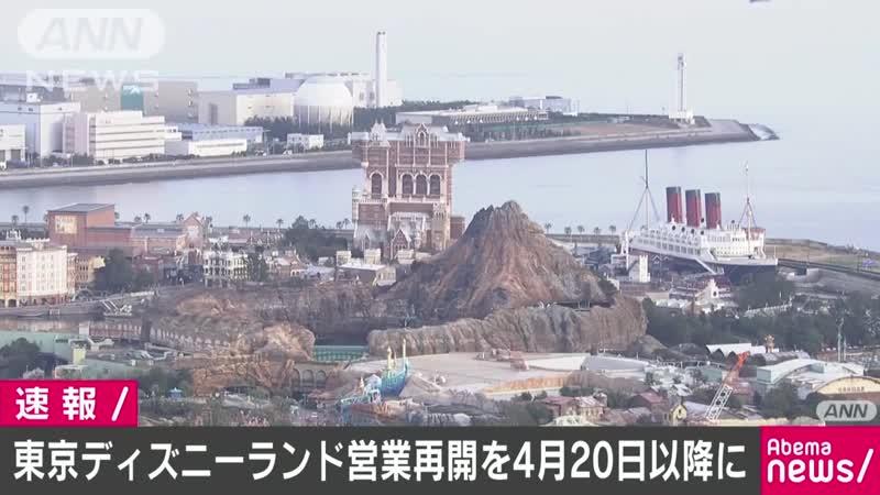 東京ディズニーランドの休園延長 再開4月20日以降