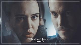 •Kai and Josie• [стоять]