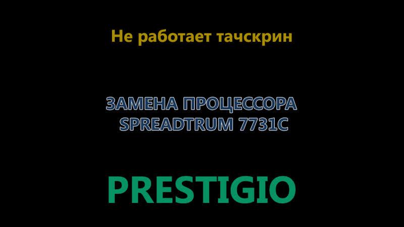 Ремонт телефона Prestigio WISE NK3 PSP3527DUO