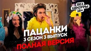смотреть онлайн Пацанки Дикое племя 4 сезон 5 серия  бесплатно в хорошем качестве