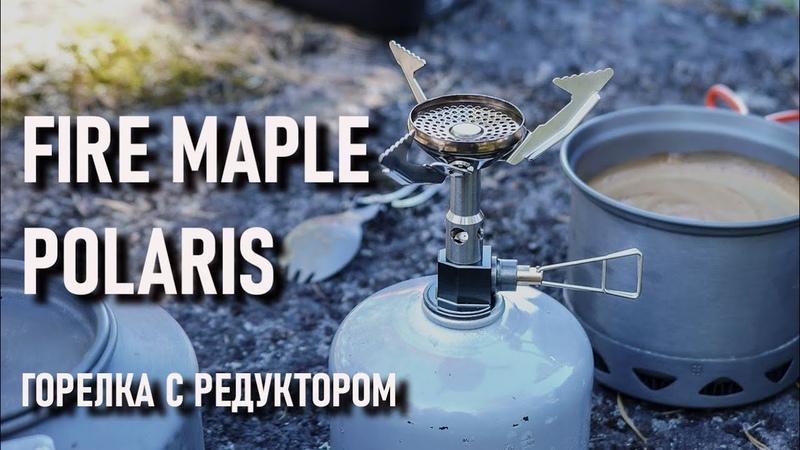 Розыгрыш плитки Fire Maple Polaris Первая походная плитка горелка с редуктором с Алиэкспресс