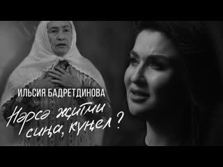 Ильсия Бадретдинова - Нэрсэ житми сина, кунел (Премьера клипа, 2020)