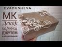 МК- Джутовая филигрань декор коробки джутом и мешковиной/evadusheva©2019/jutecraft/jute idea