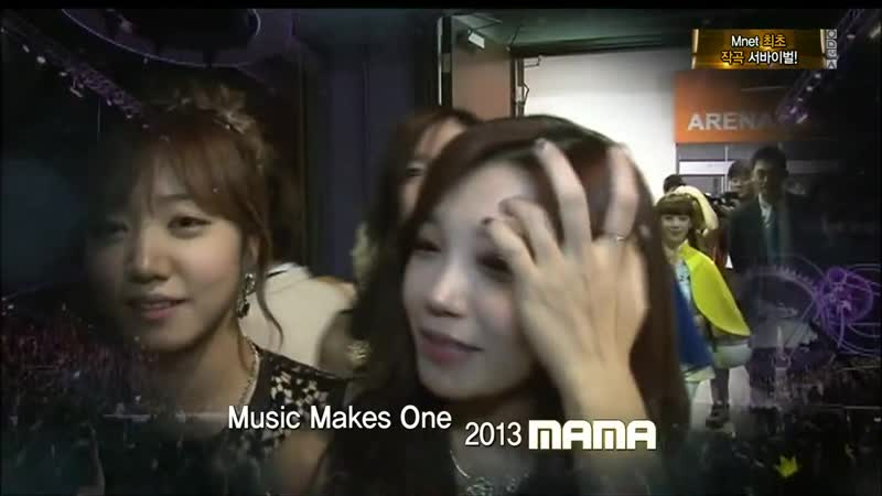 (131128) Mnet Wide Mama Awards