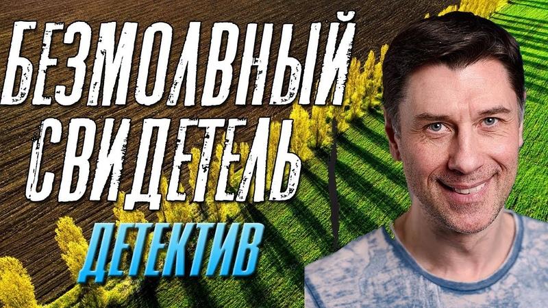 Детективный фильм про инновации Безмолвный Свидетель Русские детективы новинки 2019
