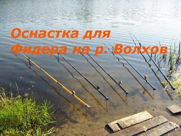 Русская рыбалка 4 оснастка фидера