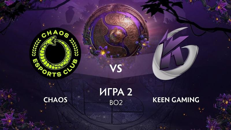 Chaos vs Keen Gaming игра 2 BO2 The International 9 Групповой этап День 3
