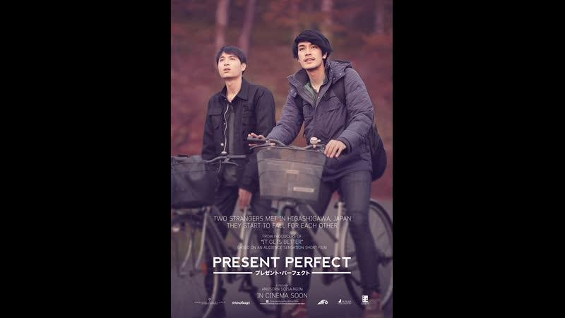 Несбывшееся | Present Perfect, 2017 г.