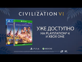 Civilization vi на playstation 4 и xbox one